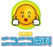 和泉中央ニコニコ歯科