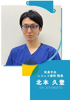 和泉中央ニコニコ歯科 院長松田